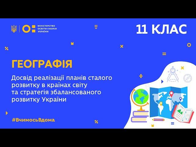 11 клас. Географія. Реалізація планів сталого розвитку в країнах світу.Стратегія України (Тиж.10:ВТ)