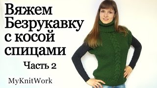 Вяжем безрукавку с косой спицами. Часть 2. Knit vest spokes. Part 2.
