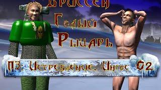 ПЗ: Истребление. Ингос 02 - Бриссен Голый Рыцарь