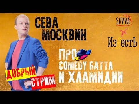 Интервью: Сева Москвин