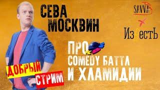 СЕВА МОСКВИН: Про КВН, COMEDY БАТТЛ и ХЛАМИДИИ!