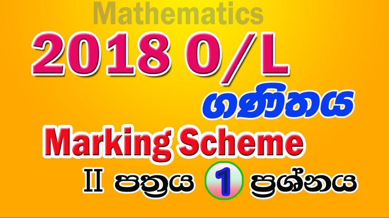2018 O/L maths paper part 2 first question -Marking scheme