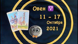 Овен 11 - 17 Октября 2021