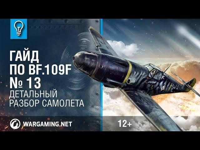 Гайд по Bf.109F