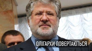 Олігархи повертаються(Журналіст проекту «Схеми» Михайло Ткач., 2016-03-06T20:59:33.000Z)
