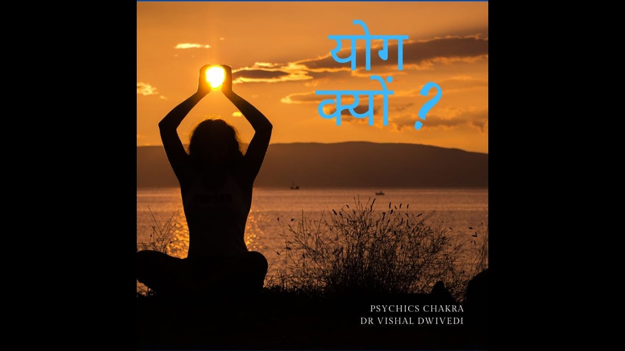 Why Yoga (Hindi)/ ChakraYoga