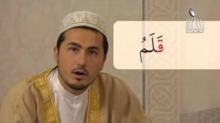 Обучение чтению Корана -Урок 4 (Буквы: Ха, Фа, Къаф, Шин, Син, Са)