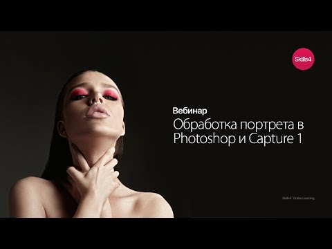 Ретушь портрета в Photoshop и Capture One