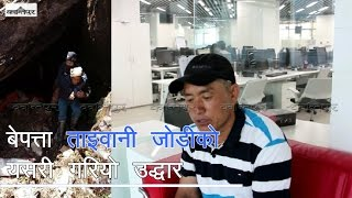 बेपत्ता ताइवानी जोडीको यसरी गरियो उद्धार - How Taiwanese couple gets rescued by nepalese