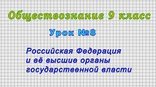 Обществознание 9 класс (Урок№8 - Российская Федерация и её высшие органы государственной власти.)