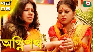 Download Video বাংলা নাটক - অগ্নিপথ | Agnipath | EP 04 | Raunak Hasan, Mousumi Nag, Afroza Banu, Shirin Bokul MP3 3GP MP4