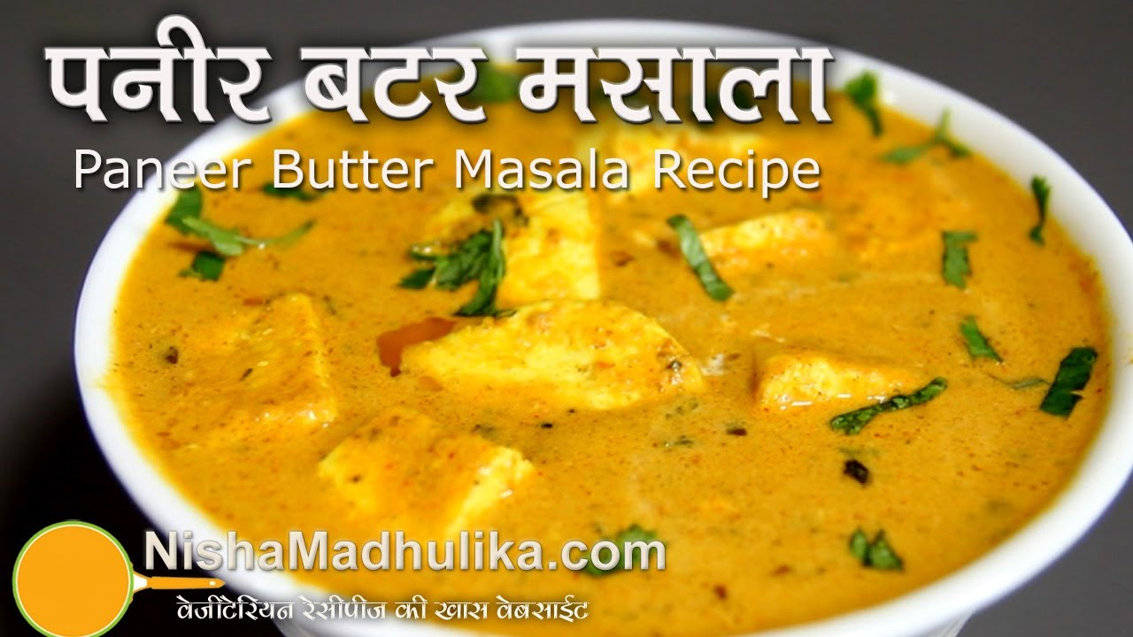 Paneer butter masala recipe paneer makhani recipe youtube forumfinder Images
