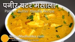 best paneer butter masala recipe