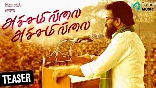 Achamillai Achamillai   Official Teaser   Ameer   Muthu Gobal   Chandini   Snehan   Trend Music