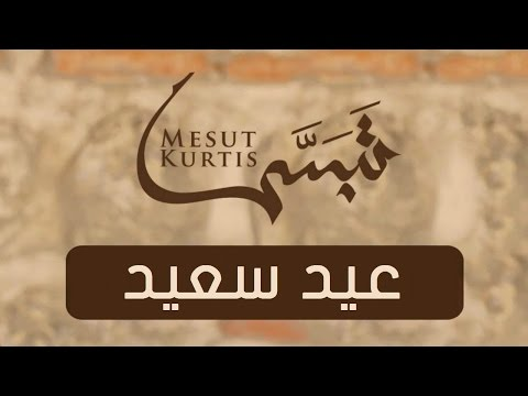 Mesut Kurtis - Eidun Saeed feat. Maher Zain | Vocals Only (No Music)