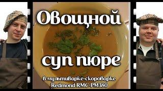 Овощной суп пюре. Рецепт. В мультиварке-скороварке Redmond RMC-PM380