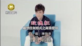 陳隨意-玫瑰紅(官方KTV版) thumbnail