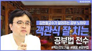 """김현철교수님의 합격 비법 공개 제 1탄 """"객관…"""