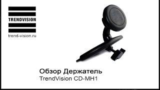 Держатель TrendVision CD-MH1 Обзор