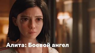 «Алита: Боевой ангел»   Трейлер фильма