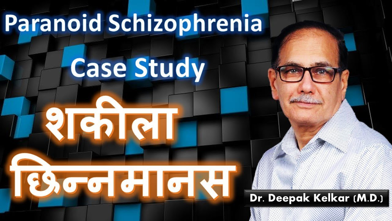 paranoid schizophrenia the case of daniel Functional polymorphism in the interleukin-6 and interleukin-10 genes in patients with paranoid schizophrenia--a case-control study daniel freeman.
