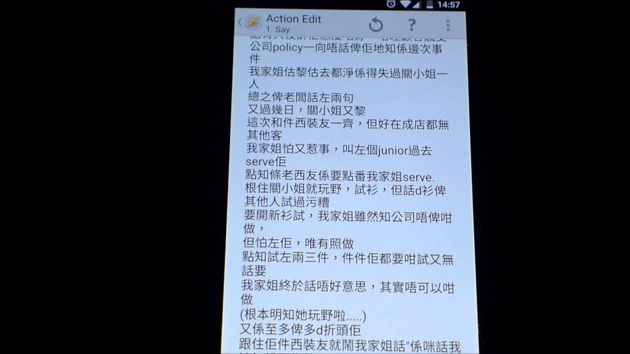 Google Text-to-speech 文字轉語音 廣東話 效果示範 (家姐被炒潮文) - YouTube