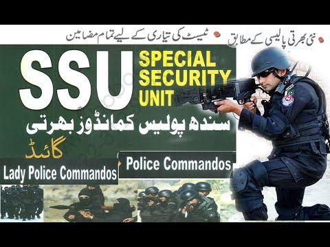 ssu sindh police written test preparation   Online NTS Test