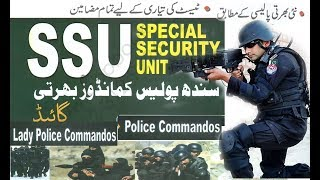 ssu sindh police written test preparation | Online NTS Test