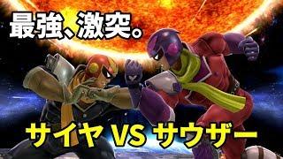 【スマブラWiiU】日本最強のCF対決 vsサイヤ(ニシヤ)【帝王の最強ガチタイマン】