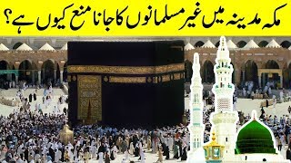 Why are non-Muslims not Allowed in the Holy Cities of Makkah And Madinah?