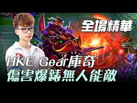 WS vs HKE Gear庫奇傷害爆錶無人能敵 | 2017 LMS 春季職業聯賽
