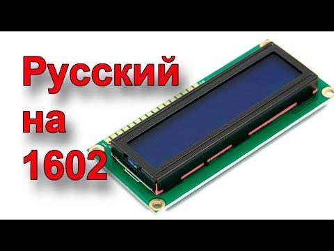 Ардуино и дисплей 1602 на русском языке