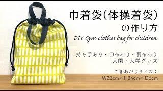 DIY【入園・入学】巾着袋(体操着袋)の作り方 Gym clothes bag for children |Hoshimachi