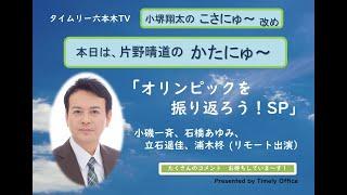 タイムリー六本木TV 小堺翔太の「こさにゅ~」改め「かたにゅ~」
