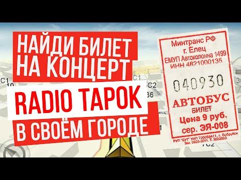 Спрятал билеты #1 - Астана | Красноярск | Новосибирск | Владивосток | Иркутск