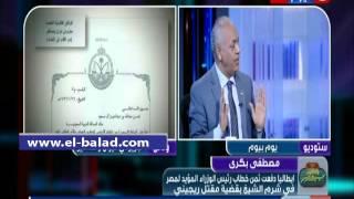 بالفيديو..بكري: «طرف مخابراتي ثالث» يصعد أزمة «ريجيني»