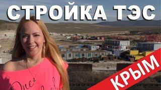 Крым. Строительство электростанции в Севастополе. thumbnail