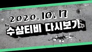 [ 수삼 LIVE 생방송 10/17] 리니지m 쿠거 법사!?  [ 리니지 불도그 天堂M ]