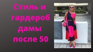 Стиль и гардероб женщины после 50 Много идей для вдохновения Inspiring wardrobe of a lady 50