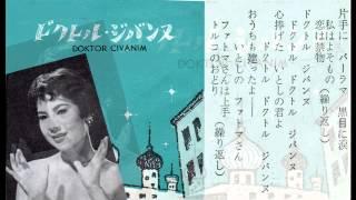 EP盤 レコード番号:EB-164 B面 1959年.