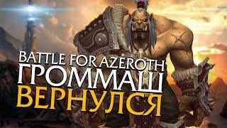 ГРОММАШ вернётся в Битве за Азерот! | Wow: Battle for Azeroth