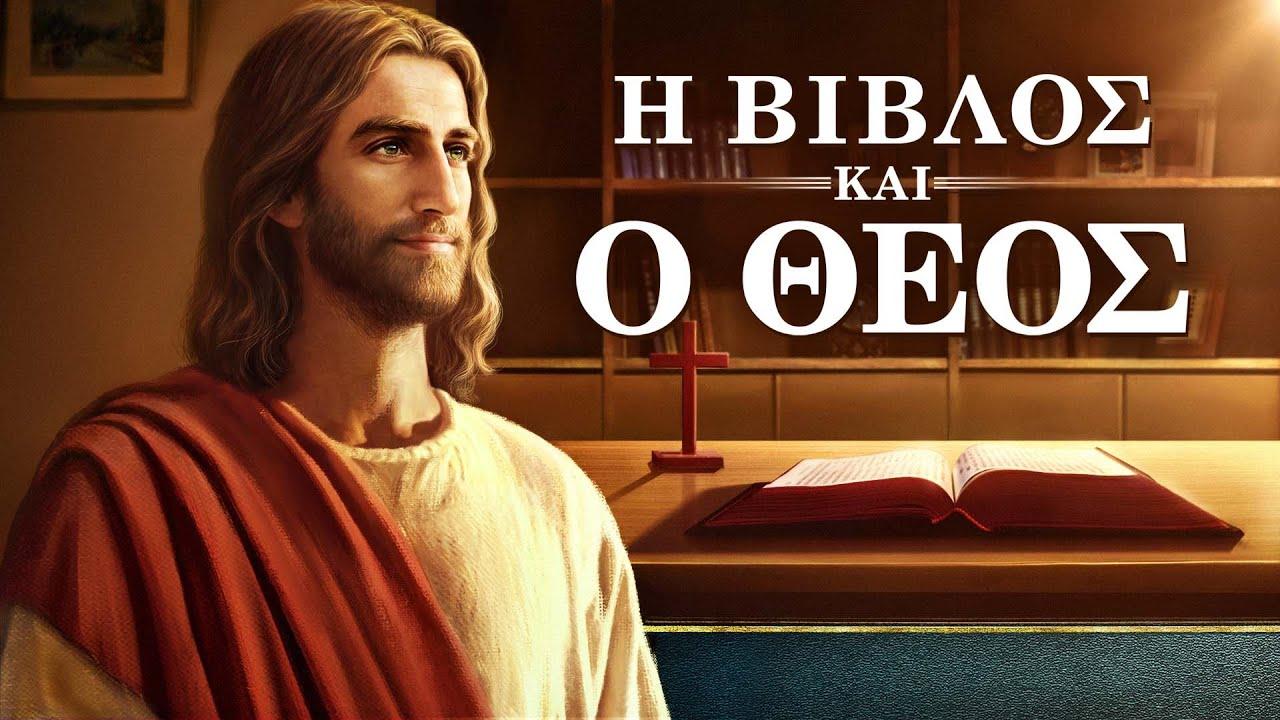 Χριστιανική ταινία «Η Βίβλος και ο Θεός» Η διευκρίνιση της σχέσης μεταξύ της Βίβλου και του Θεού
