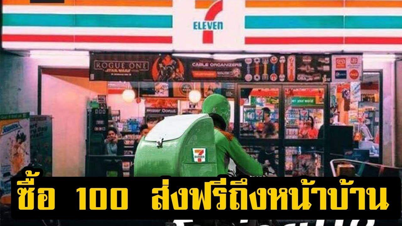 อวสาน โชห่วย! เซเว่น บริการเดลิเวอรี่ ซื้อ 100 ขึ้นไปส่งฟรีถึงหน้าบ้าน