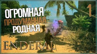 Работенка для Попкопа ● Enderal: Shards of Order