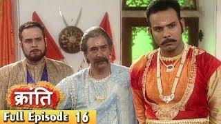 1857 की क्रांति | Episode 16 | Hindi Serial | Ultra Tv Series - Webisode