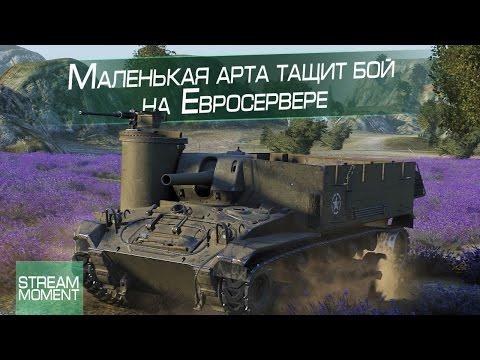 М37 - Маленькая арта тащит бой на Евросервере