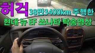 현대차 내구성 수준 38만3400km 주행한 뉴 EF …