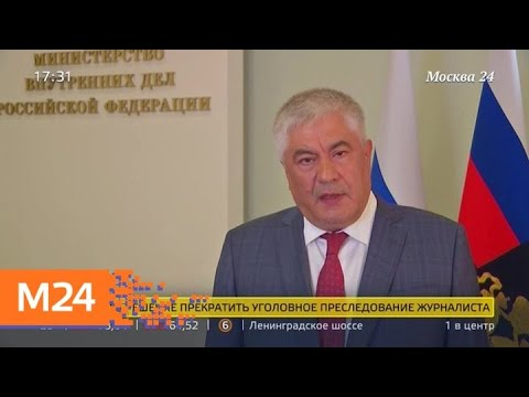 Заявление главы МВД Владимира Колокольцева по делу Ивана Голунова - Москва 24