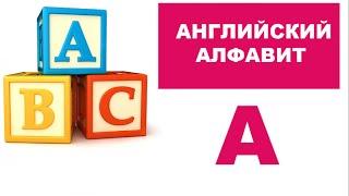 1. Английский алфавит для детей. Буква A