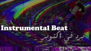 Abyusif Beat ( برد في اكتوبر )